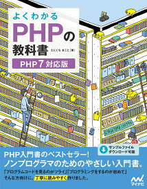よくわかるPHPの教科書 【PHP7対応版】 (教科書シリーズ) [ たにぐちまこと ]