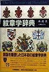 紋章学辞典