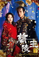 蘭陵王 DVD-BOX2