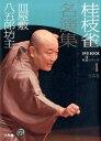 桂枝雀名演集(第2シリーズ 第4巻) 皿屋敷 (小学館DVD book) [ 桂枝雀(2代目) ]