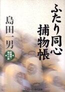 【バーゲン本】ふたり同心捕物帳ーコスミック・時代文庫