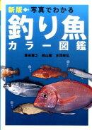 写真でわかる釣り魚カラー図鑑新版