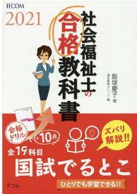 社会福祉士の合格教科書(2021) (合格シリーズ) [ 飯塚慶子 ]