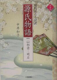 源氏物語(1)新装版 現代京ことば訳 桐壷ー明石 [ 紫式部 ]