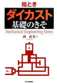 絵ときダイカスト基礎のきそ (Mechanical engineering series) [ 西直美 ]