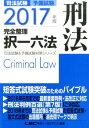 司法試験予備試験完全整理択一六法(刑法 2017年版) [ 東京リーガルマインド ]