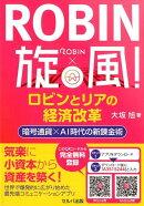 ROBIN旋風!ロビンとリアの経済改革