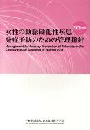 女性の動脈硬化性疾患発症予防のための管理指針(2013年度版)