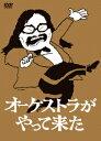 オーケストラがやって来た DVD-BOX [ 山本直純 ]