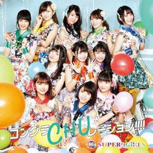 コングラCHUレーション!!!! (Type-C CD+Blu-ray) [ SUPER☆GiRLS ]