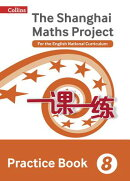 Shanghai Maths - The Shanghai Maths Project Practice Book Year 8: For the English National Curriculu