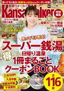 KansaiWalker特別編集 (得)スーパー銭湯&日帰り温泉 ウォーカームック