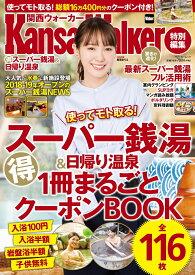 KansaiWalker特別編集 (得)スーパー銭湯&日帰り温泉 ウォーカームック(49)