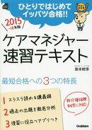 ケアマネジャー速習テキスト(〔2015-16年版〕)