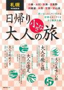 札幌特別編集版 日帰り 大人の小さな旅