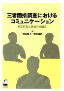 三者面接調査におけるコミュニケーション