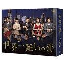 世界一難しい恋 Blu-ray BOX(初回限定生産 鮫島ホテルズ 特製タオル付き)【Blu-ray】