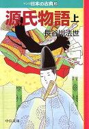 マンガ日本の古典(3)