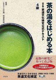 茶の湯をはじめる本 改訂版 茶道文化検定 公式テキスト 4級 [ 一般財団法人 今日庵 茶道資料館 ]