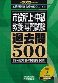 2022年度版 市役所上・中級 教養・専門試験 過去問500 (「合格の500/合格の350」シリーズ) [ 資格試験研究会 ]