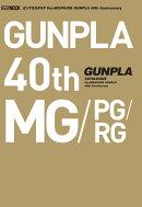 ガンプラカタログ Ver.MG/PG/RG GUNPLA 40th Anniversary