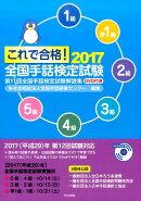 これで合格!2017 全国手話検定試験 DVD付き