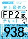史上最強のFP2級AFPテキスト 18-19年版 [ 高山一恵 ]