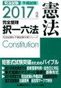 司法試験予備試験完全整理択一六法(憲法 2017年版) (司法試験&予備試験対策シリーズ) [ 東京リーガルマインド ]