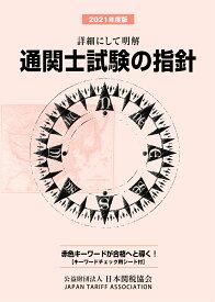 通関士試験の指針2021年度版 [ 日本関税協会 ]