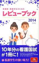看護師・看護学生のためのレビューブック第15版