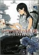 ビブリア古書堂の事件手帖 〜栞子さんと奇妙な客人たち〜
