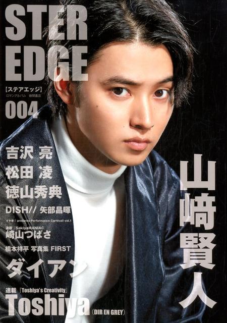 STER EDGE(004) Powered by TricksterAge 山崎賢人/吉沢亮/松田凌/徳山秀典/DISH// 矢部昌暉/ (ロマンアルバム)