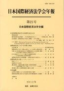 日本国際経済法学会20周年記念号