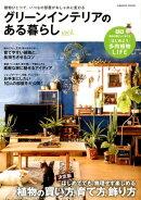 グリーンインテリアのある暮らし(vol.2)