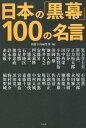 日本の「黒幕」100の名言 [ 別冊宝島編集部 ]
