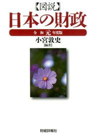 図説日本の財政(令和元年度版) [ 小宮敦史 ]