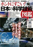 【バーゲン本】ホントにすごい!日本の科学技術図鑑
