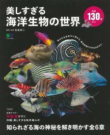 【バーゲン本】美しすぎる海洋生物の世界 [ 石垣 幸二 ]