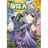 駆除人(3) (Kadokawa Comics A)
