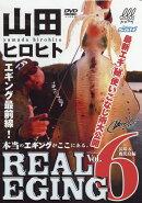 DVD>山田ヒロヒト:REAL EGING(6)