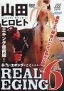 DVD>山田ヒロヒト:REAL EGING(6) 長崎&鹿児島編 (<DVD>) [ 山田ヒロヒト ]