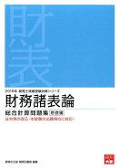 財務諸表論総合計算問題集基礎編(2018年)