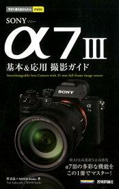 SONY α7 3 基本&応用撮影ガイド (今すぐ使えるかんたんmini) [ 伴貞良 ]