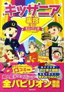 キッザニア裏技ガイド東京&甲子園(2010〜11年版)