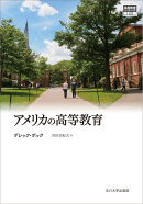 【謝恩価格本】アメリカの高等教育