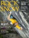 ROCK & SNOW(078(Dec.2017)) 特集:御前岩ふたたび/それぞれのカラコルム (別冊山と溪谷)