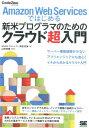Amazon Web Servicesではじめる新米プログラマのためのクラウド超 (CodeZine books) [ 阿佐志保 ]