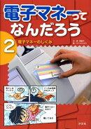 電子マネーってなんだろう(2)