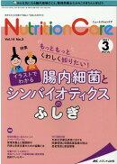 ニュートリションケア2021年3月号 (14巻3号)