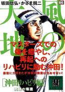風の大地 沖田リハビリ編英雄の帰還